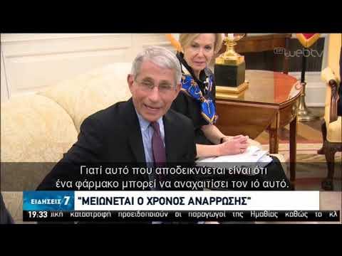 Α. Φαούτσι : Η Ρεμντεσιβίρη δεν κάνει θαύματα αλλά δίνει ελπίδα   30/04/2020   ΕΡΤ