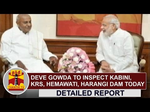 Former-PM-Deve-Gowda-to-inspect-Kabini-KRS-Hemavati-and-Harangi-Dam-Today-Thanthi-TV