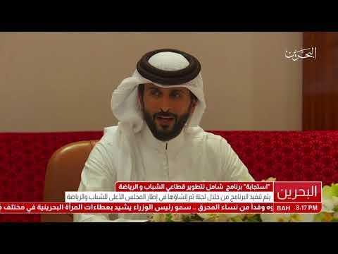 البحرين : سمو الشيخ ناصر بن حمد يطلق برنامج - استجابة