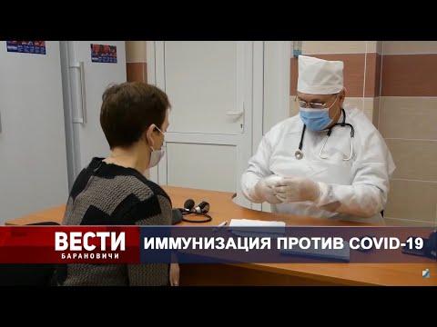 Вести Барановичи 25 февраля 2021.