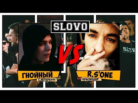 Slovo (Краснодар): Сван (R.S'ONE) Vs Гнойный (2015)