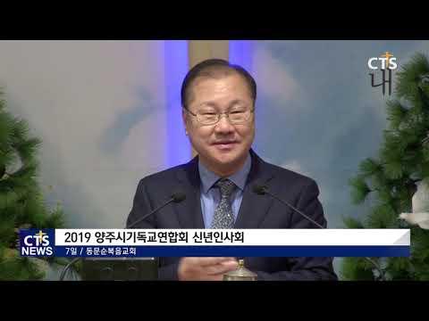 190109 양주시기독교연합회 2019 신년인사회 - CTS뉴스