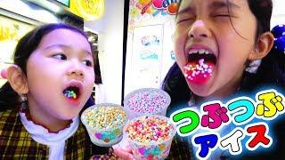 ●普段遊び●大好きなつぶつぶアイスを食べたら大変なことに・・・まーちゃん【6歳】おーちゃん【4歳】#621