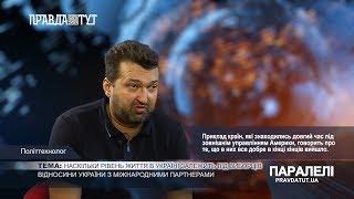 «Паралелі» Олексій Голобуцький: Відносини України з міжнародними партнерами