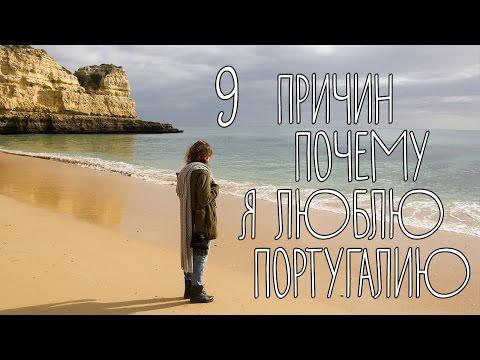 Почему я люблю португалию  9 причин