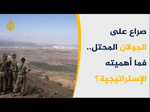 تعرف على الأهمية الإستراتيجية للجولان السوري المحتل