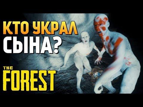 КТО ЖЕ УКРАЛ СЫНА В ЛЕСУ? ИДЕМ ИСКАТЬ! - The Forest