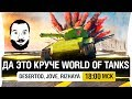 Download Lagu ДА ЭТО КРУЧЕ World of tanks! - DeS, Jove, Rizhaya [18-00мск] Mp3 Free