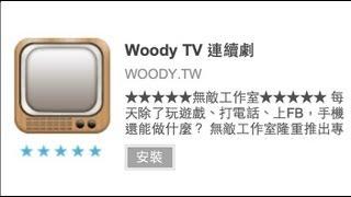 Woody TV 連續劇 YouTube 视频