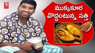 Bithiri Sathi On Health Benefits of Eating Fish Satirical Conversation With Savitri