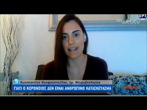 Κων. Θεοφανοπούλου: Γι' αυτό ο κορονοϊός δεν είναι ανθρώπινο κατασκεύασμα | 08/04/2020 | ΕΡΤ