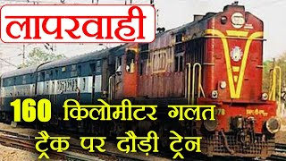 Indian Railways: Train travels 160 km in wrong direction | वनइंडिया हिंदी