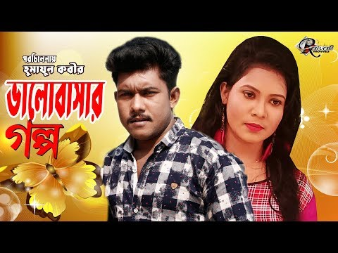 Junior Manna I Short Film I A Love Story I ভালোবাসার গল্প I Raival Movies I Junior Manna Movie