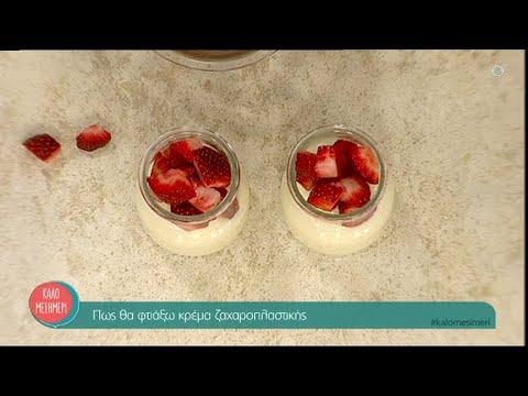 Πως θα φτιάξω κρέμα ζαχαροπλαστικής.