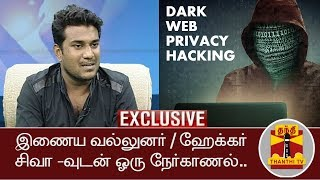 Exclusive Interview with Ethical Hacker Shiva | DARK WEB | INTERNET PRIVACY | Thanthi TV