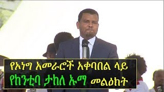 Addis Ababa Mayor Takele Uma's speech on welcoming ceremony for OLF leaders at Meskel Square