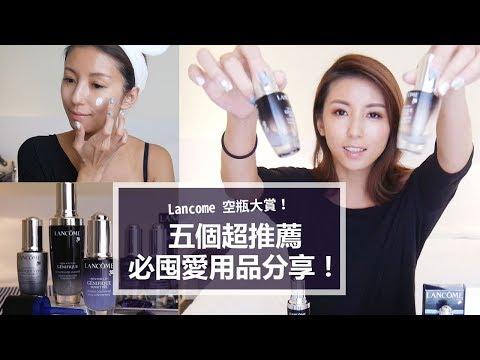Lancome 空瓶大賞!五個超推薦必囤愛用品分享!
