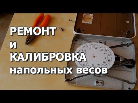Ремонт напольных весов своими руками видео
