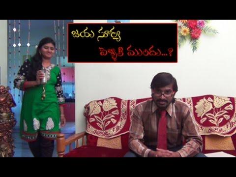 Jaya Surya Pelliki Mundu || Telugu Short Film || By CH. Gopinath