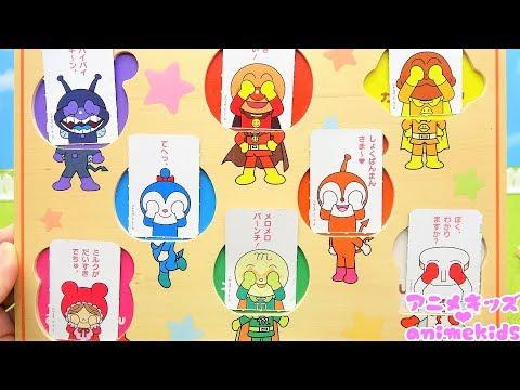 アンパンマン アニメ おもちゃ クイズ これだぁ~れ? アンパンマン パズル ❤ アニメキッズ