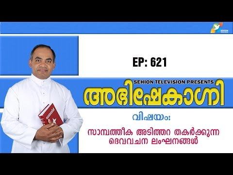 Abhishekagni I Episode 621