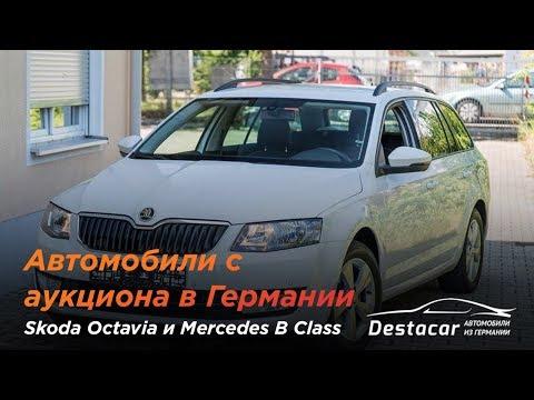 Автомобили с аукциона в Германии /// Skoda Octavia и Mercedes B Class онлайн видео