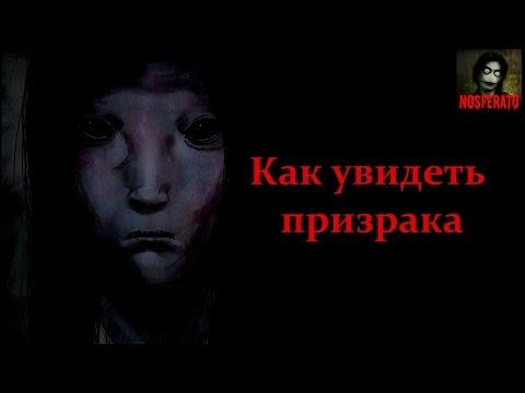 как видеть призраков глазами видео