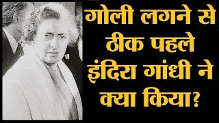 Story behind Indira Gandhi's assassinationपूरी स्टोरी यहां पढ़िए: https://goo.gl/2r6sCdProduced By: The LallantopEdited By: Varun Sharma