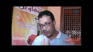 الفنان امينو واقصاء الأغنية الامازيغية من الاعلام المغربي