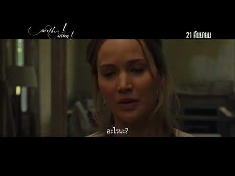 MOTHER | PARADISE | TV SPOT | UIP THAILAND