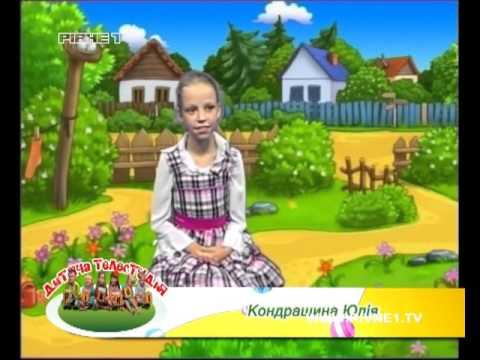 """Дитяча телестудія """"Рівне 1"""" [181-й випуск]"""