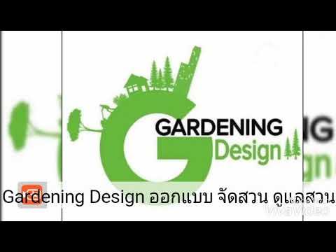 Gardening Design(การ์เด้นนิ่ง ดีไซน์) รับออกแบบสวน รับจัดสวน ราคาถูก
