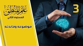 (3) موضوعه وفائدته \ دورة علم المنطق المستوى الثاني