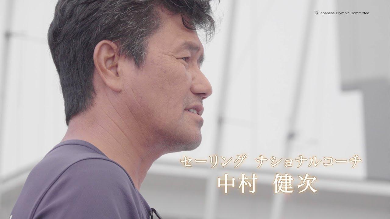 【全員団結~東京2020への道】中村健次コーチ(セーリング)
