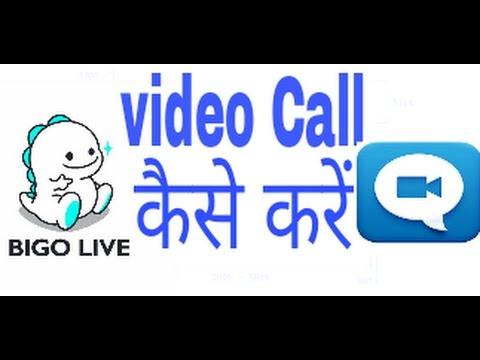 BIGO LIVE  से वीडियो कॉल कैसे करते हैं (Hindi)