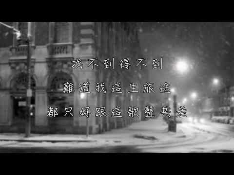 梅艷芳 Anita Mui - 得不到怎麼好 (Lyrics - HD)