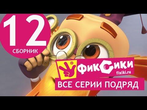 Новые МультФильмы - Мультик Фиксики - Все серии подряд - Сборник 12 (серии 69-74) (видео)