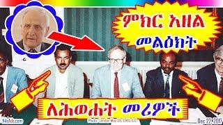 ምክር አዘል መልዕክት ለሕወሐት መሪዎች ኸርማን ኮኸን Herman Jay Cohen Message to EPRDF- VOA