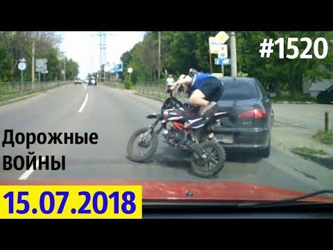 Новая подборка ДТП и аварий за 15.07.2018