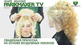 парикмахер.ру видео уроки вечерние прически