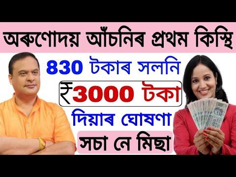 Orunodoi Scheme Latest News//অৰুণোদয় আঁচনিৰ 830 টকা কেতিয়া দিব//830 নে 3000 দিব//Online Help Assam