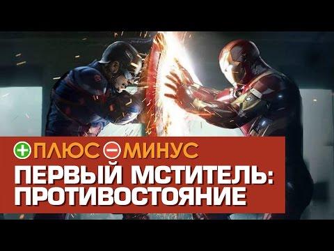 Плюсы и Минусы «Первый мститель: Противостояние»