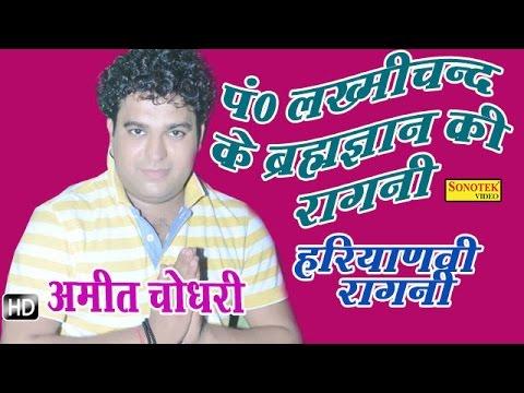 Video Pandit Lakhmi Chand Ka Brahamgyan    पंडित लख्मीचंद का ब्रह्मज्ञान    Haryanvi Ragni download in MP3, 3GP, MP4, WEBM, AVI, FLV January 2017
