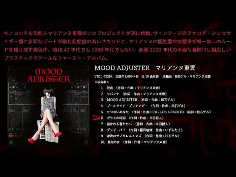 , title : 'マリアンヌ東雲「MOOD ADJUSTER」TRAILER'