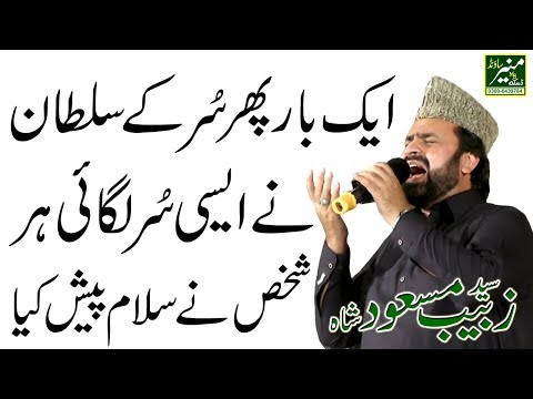 Syed Zabeeb Masood Naats 2018 - Best Naat In The World - Hindi Naat