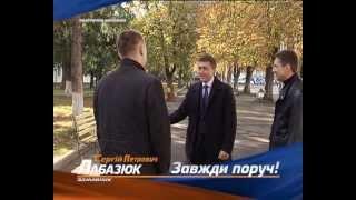 Сергій Лабазюк. Кандидат, який завжди поруч!