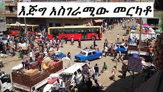 እጅግ አስገራሚው የመርካቶ ገበያ Addis Ababa Ethiopia
