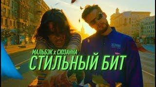 Video Мальбэк х Сюзанна - Стильный бит MP3, 3GP, MP4, WEBM, AVI, FLV Juli 2018
