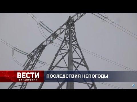 Вести Барановичи 28 января 2021.