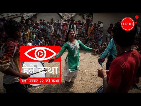 (वडा नम्बर २२ को कथा - Story of Ward Number 22 - Herne Katha Episode 10 - हेर्ने कथा - Duration: 28 minutes.)